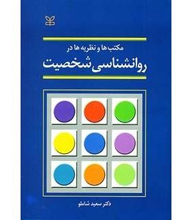 کتاب مکتب ها و نظریه ها در روان شناسی شخصیت