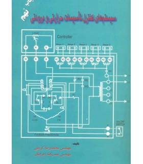 کتاب سیستم های کنترل تاسیسات حرارتی و برودتی