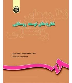 کتاب نظریه های توسعه روستایی