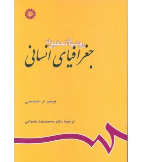 کتاب روشهای تحقیق در جغرافیای انسانی