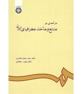 درآمدی بر منابع و مآخذ جغرافیای ایران