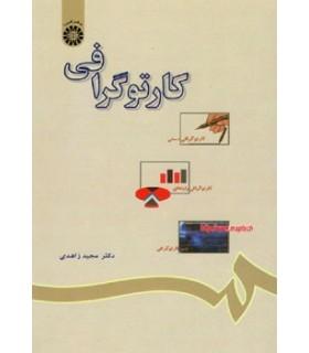 کتاب کارتوگرافی