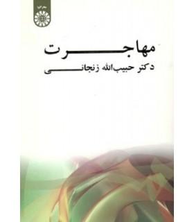 کتاب مهاجرت