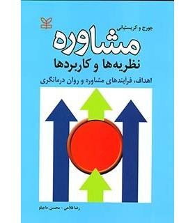 کتاب مشاوره نظریه ها و کاربردها