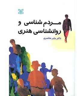 کتاب مردم شناسی و روانشناسی هنری