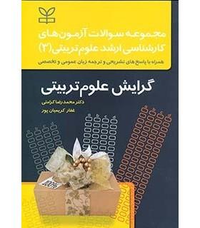 کتاب مجموعه سوالات آزمون های کارشناسی ارشد علوم تربیتی(3)گرایش علوم تربیتی