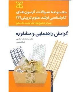 کتاب مجموعه سوالات آزمون های کارشناسی ارشد علوم تربیتی(2)گرایش راهنمایی و مشاوره