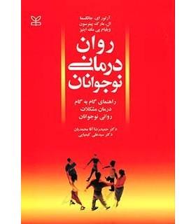 کتاب روان درمانی نوجوانان(راهنمای گام به گام درمان مشکلات روانی نوجوان)