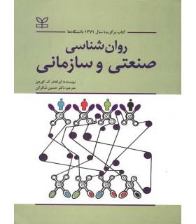 کتاب روان شناسی صنعتی و سازمانی