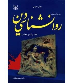 کتاب روان شناسی دین