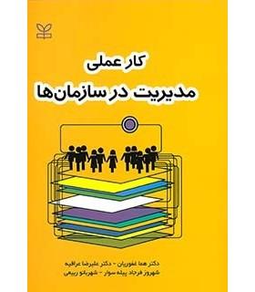 کتاب کار عملی مدیریت در سازمان ها