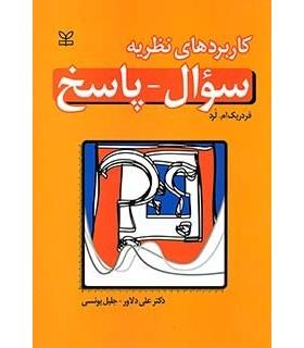 کتاب کاربردهای نظریه سؤال- پاسخ