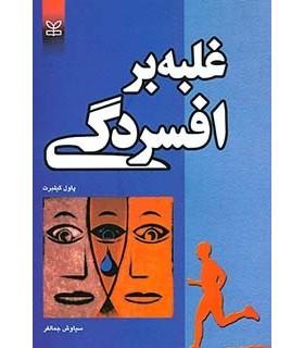 کتاب غلبه بر افسردگی