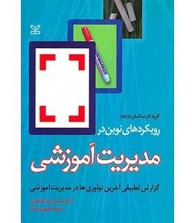 کتاب رویکردهای نوین در مدیریت آموزشی (گزارش تطبیقی آخرین نوآوری ها در مدیریت آموزشی)