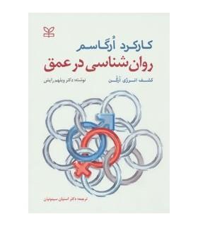 کتاب روان شناسي در عمق :كاركرد ارگاسم