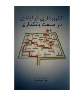 کتاب الگو برداری فرآیندی در صنعت بانکداری