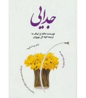 کتاب جدایی : دلایل پیدا و ناپیدا راه کارها و چاره جویی ها