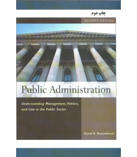 کتاب public administration