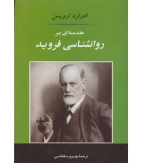 کتاب روانشناسی پانزده مقدمه ای بر روانشناسی فروید