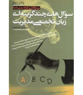 کتاب سوال های چندگزینه ای زبان تخصصی مدیریت