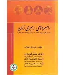 کتاب راهبرد های رهبری زنان