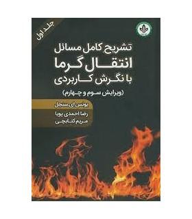 کتاب تشریح کامل مسائل انتقال گرما با نگرش کاربردی