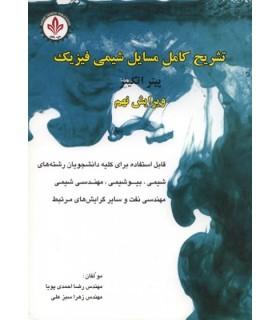 کتاب تشریح کامل مسائل شیمی فیزیک