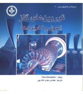 کتاب توربین های گاز اصول و کاربردها
