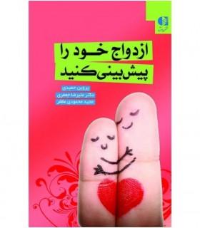 کتاب ازدواج خود را پیش بینی کنید