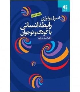 کتاب اصول برقراری رابطه انسانی با کودک و نوجوان