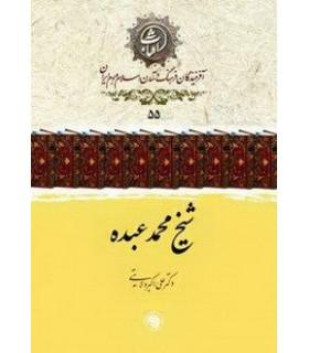 کتاب شیخ محمد عبده
