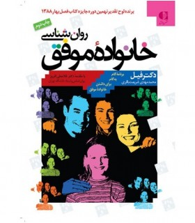کتاب روان شناسی خانواده ی موفق