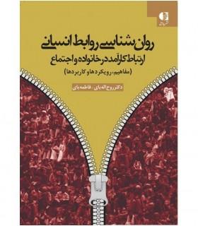 کتاب روان شناسی روابط انسانی ارتباط کارآمد در خانواده و اجتماع مفاهیم رویکردها و کاربردها