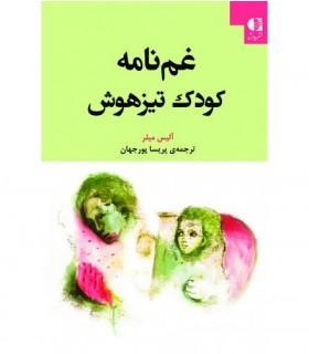 کتاب غم نامه کودک تیزهوش