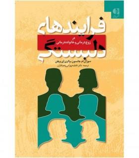 کتاب فرایندهای دلبستگی در زوج درمانی و خانواده درمانی