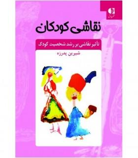 کتاب نقاشی کودکان تاثیر نقاشی بر رشد شخصیت کودک
