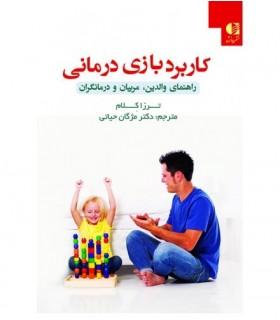 کتاب کاربرد بازی درمانی راهنمای والدین مربیان و درمانگران