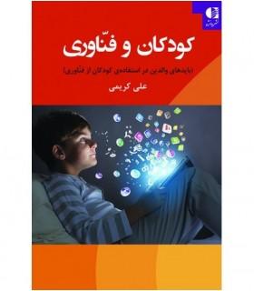 کتاب کودکان و فناوری بایدهای والدین در استفاده ی کودکان از فناوری