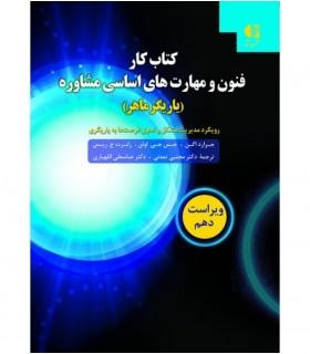 کتاب فنون و مهارت های اساسی مشاوره کار یاریگر ماهر