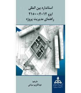 کتاب استاندارد بین المللی ایزو 2012 21500 راهنمای مدیریت پروژه