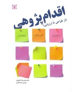 کتاب اقدام پژوهی از طراحی تا ارزیابی
