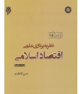کتاب نظریه پردازی اقتصاد اسلامی