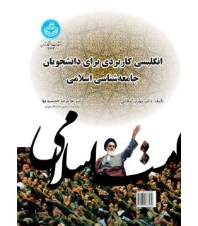 کتاب انگلیسی کاربردی برای دانشجویان جامعه شناسی اسلامی