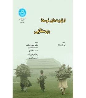 کتاب اولویت های توسعه روستایی