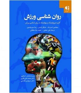 کتاب کاربرد نوروفیدبک و بیوفیدبک در روان شناسی ورزش