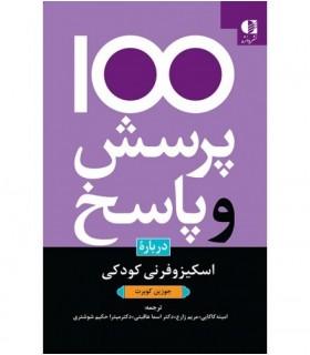 کتاب 100 پرسش و پاسخ درباره ی اسکیزوفرنی کودکان