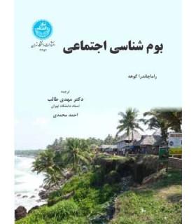 کتاب بوم شناسی اجتماعی