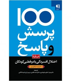 کتاب 100 پرسش و پاسخ درباره اختلال افسردگی یا دو قطبی در کودکان