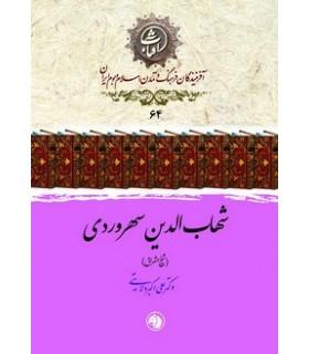 کتاب شهاب الدین سهروردی