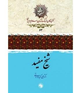 کتاب شیخ مفید